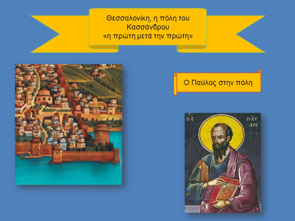Θεσσαλονίκη, η πόλη του Κασσάνδρου «η πρώτη μετά την πρώτη»