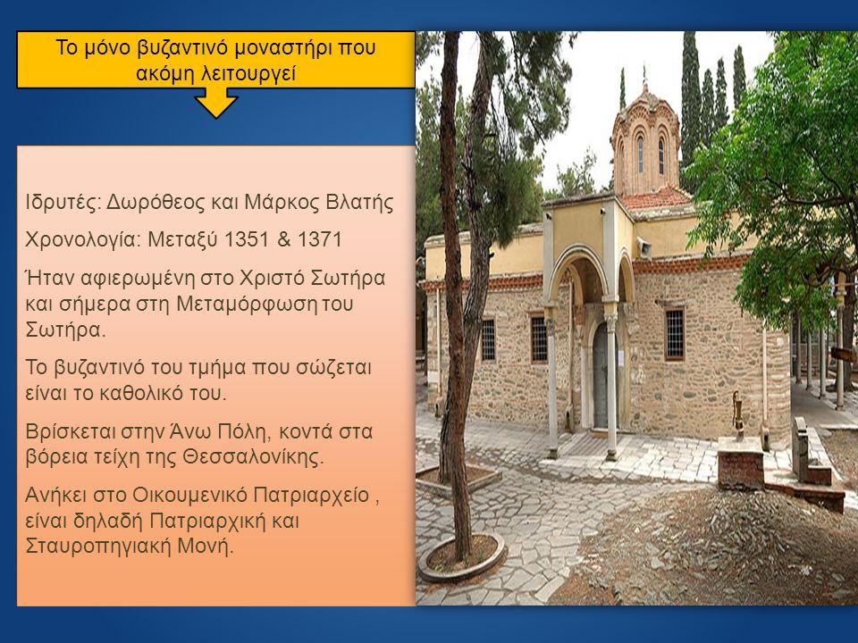 Το μόνο βυζαντινό μοναστήρι που ακόμη λειτουργεί
