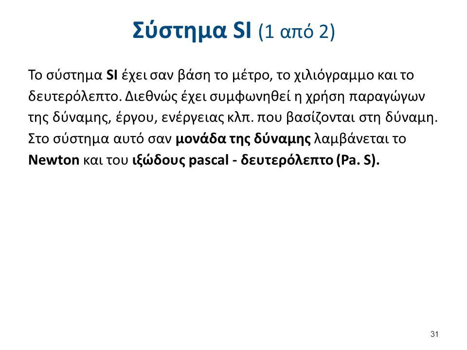 Σύστημα SI (2 από 2)