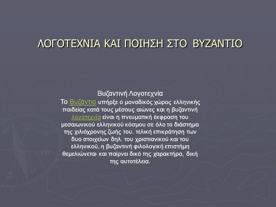 ΛΟΓΟΤΕΧΝΙΑ ΚΑΙ ΠΟΙΗΣΗ ΣΤΟ ΒΥΖΑΝΤΙΟ