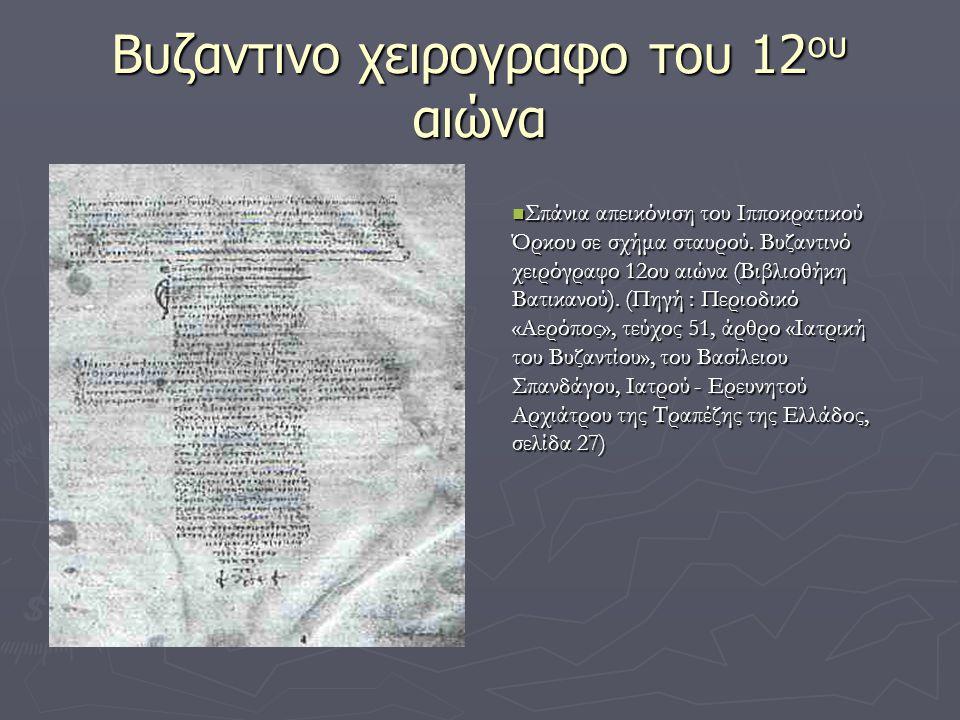 Bυζαντινο χειρογραφο του 12ου αιώνα