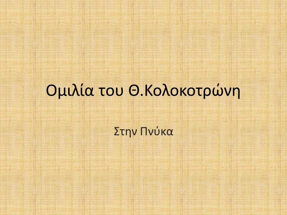 Ομιλία του Θ.Κολοκοτρώνη