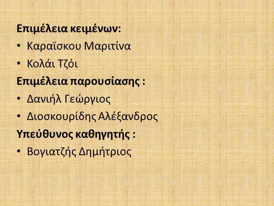 Επιμέλεια κειμένων: Καραϊσκου Μαριτίνα. Κολάι Τζόι. Επιμέλεια παρουσίασης : Δανιήλ Γεώργιος. Διοσκουρίδης Αλέξανδρος.