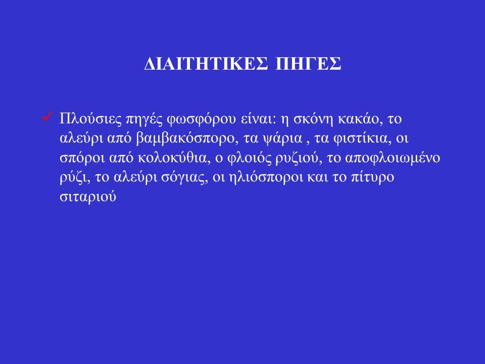 ΔΙΑΙΤΗΤΙΚΕΣ ΠΗΓΕΣ