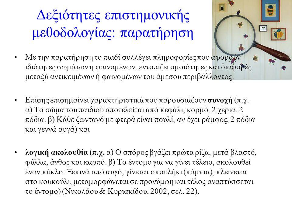 Δεξιότητες επιστημονικής μεθοδολογίας: παρατήρηση