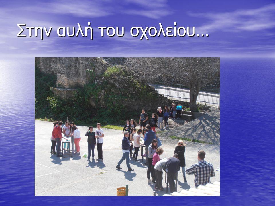 Στην αυλή του σχολείου…