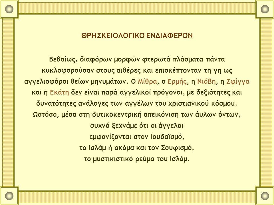 ΘΡΗΣΚΕΙΟΛΟΓΙΚΟ ΕΝΔΙΑΦΕΡΟΝ