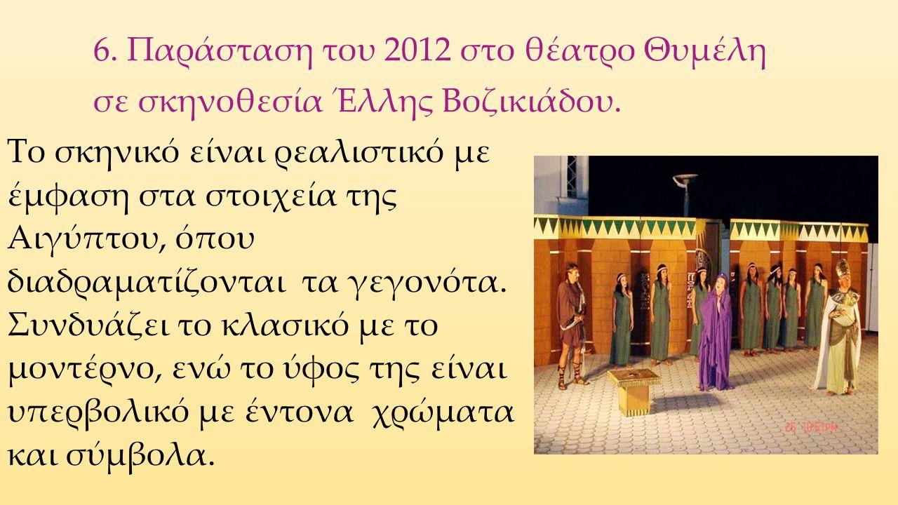6. Παράσταση του 2012 στο θέατρο Θυμέλη