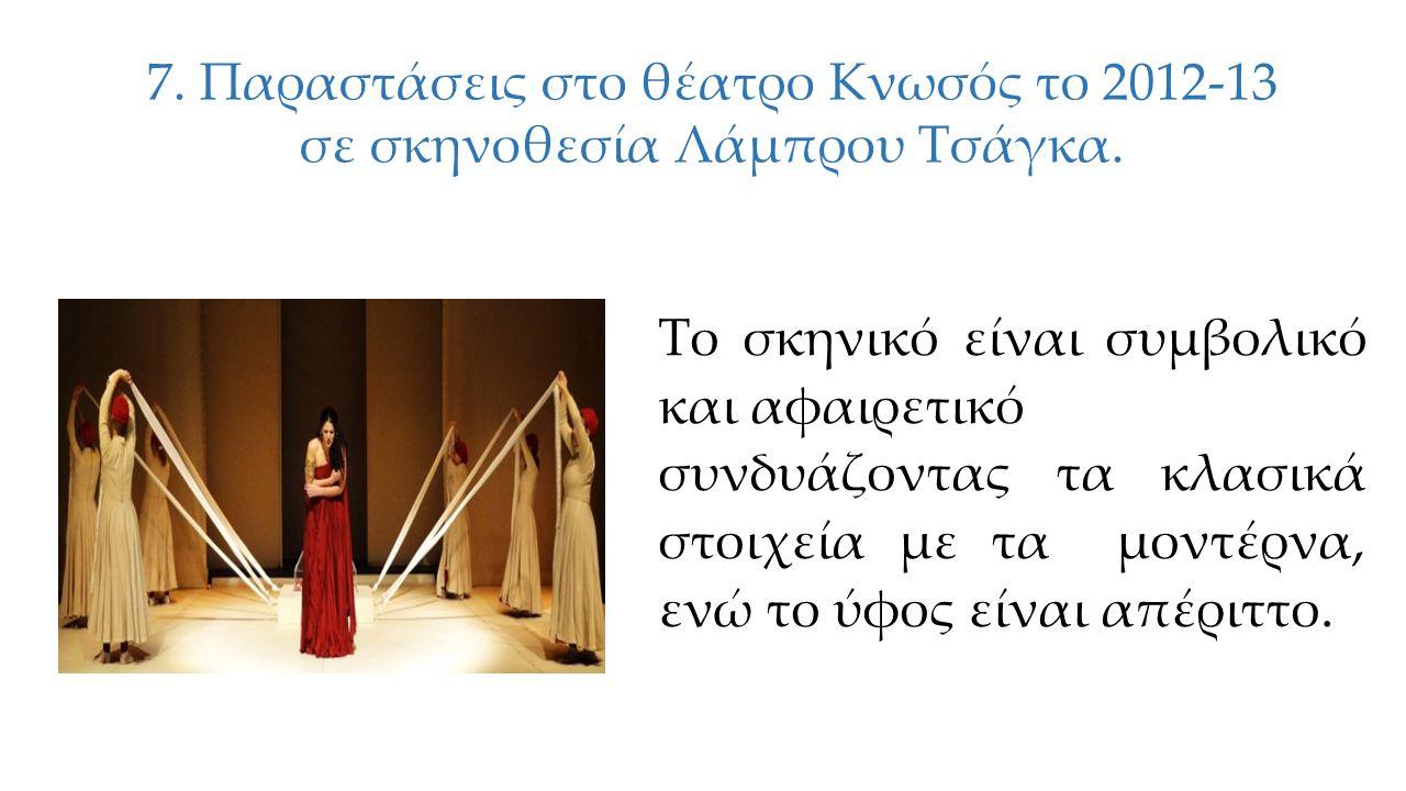 7. Παραστάσεις στο θέατρο Κνωσός το 2012-13