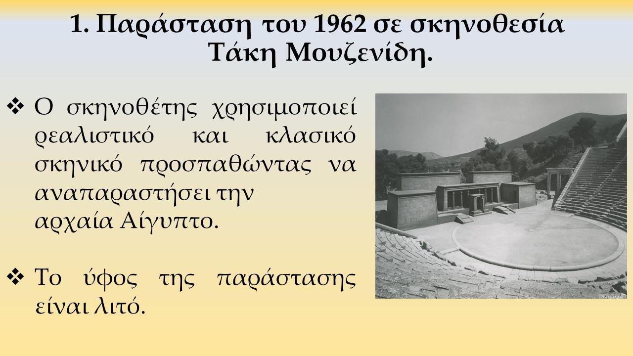 1. Παράσταση του 1962 σε σκηνοθεσία Τάκη Μουζενίδη.