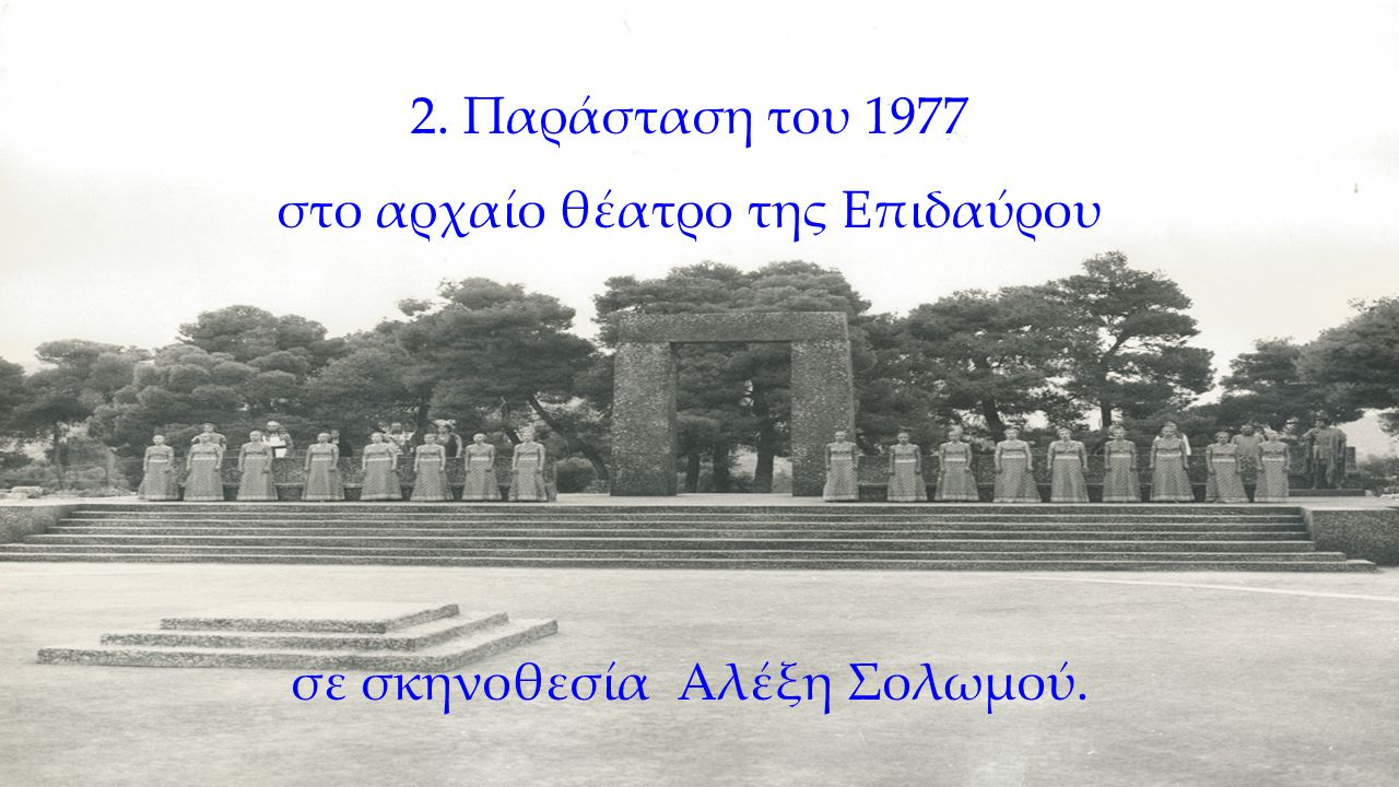 στο αρχαίο θέατρο της Επιδαύρου