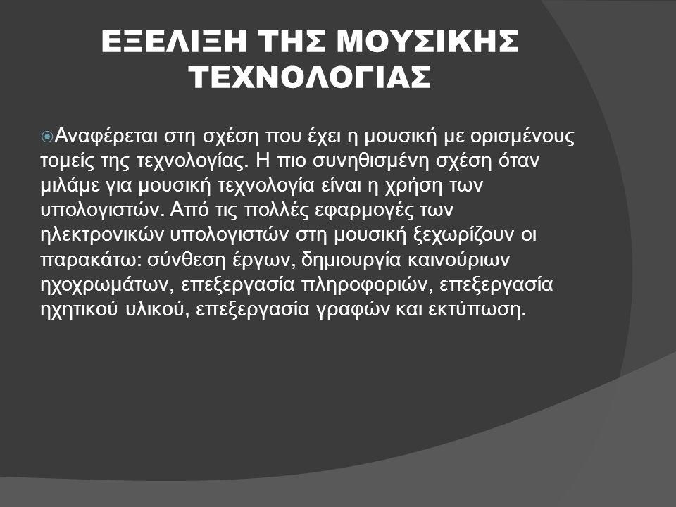 ΕΞΕΛΙΞΗ ΤΗΣ ΜΟΥΣΙΚΗΣ ΤΕΧΝΟΛΟΓΙΑΣ