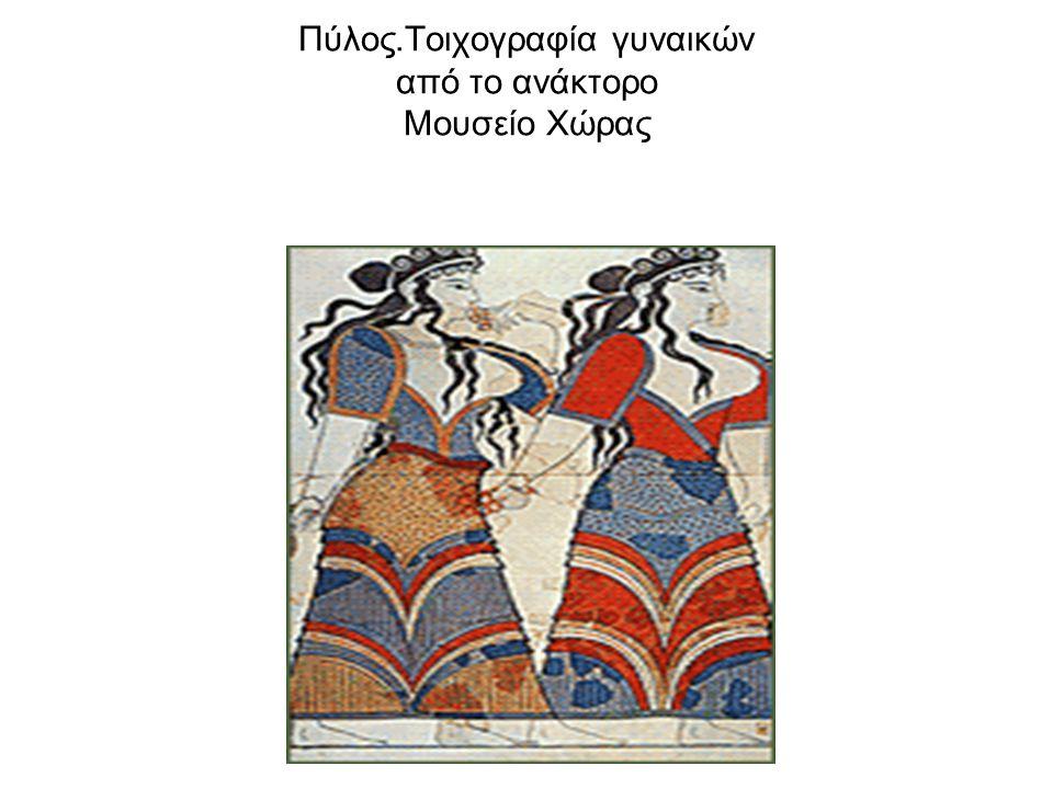 Πύλος.Τοιχογραφία γυναικών από το ανάκτορο Μουσείο Χώρας