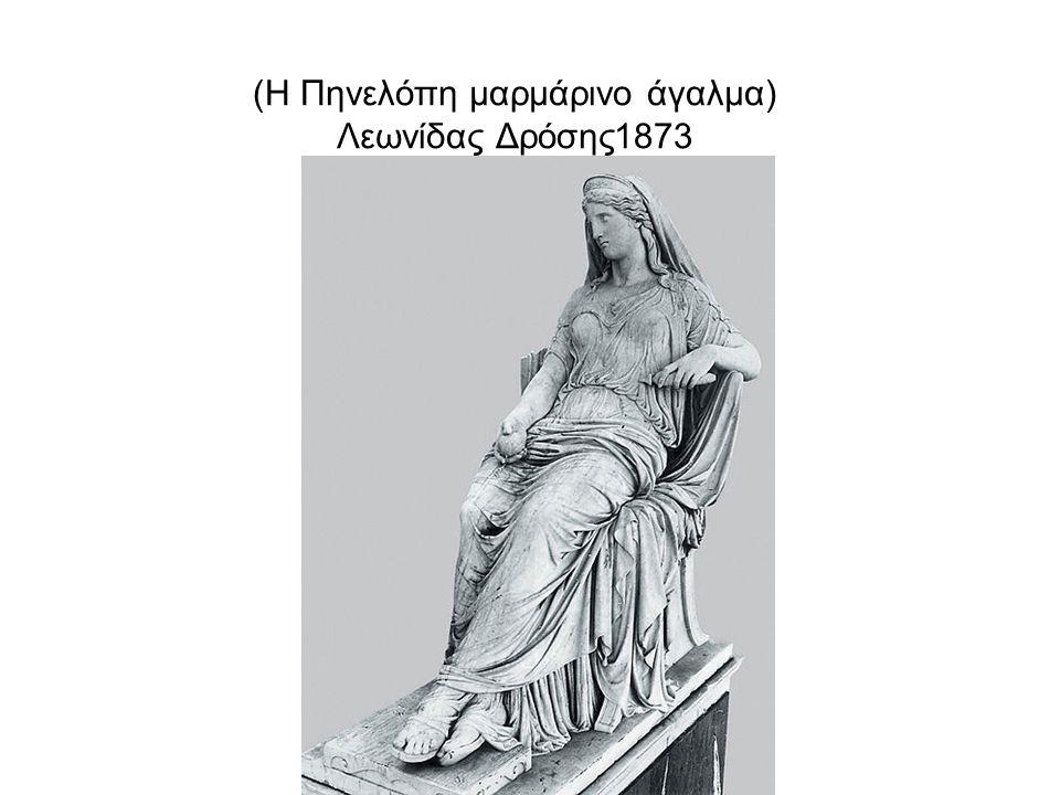 (Η Πηνελόπη μαρμάρινο άγαλμα) Λεωνίδας Δρόσης1873