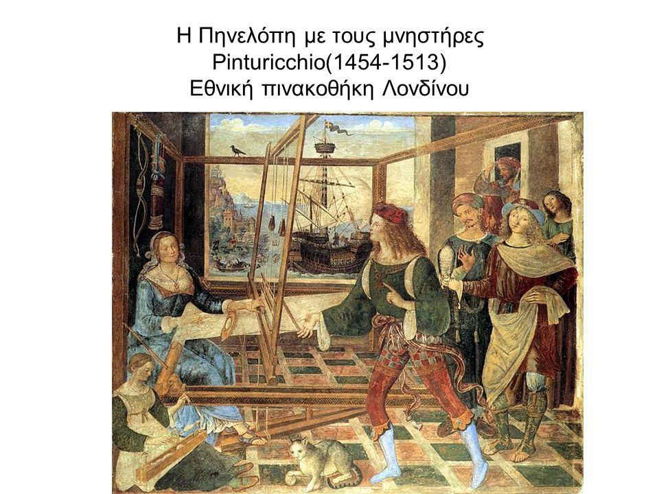 Η Πηνελόπη με τους μνηστήρες Pinturicchio(1454-1513) Εθνική πινακοθήκη Λονδίνου