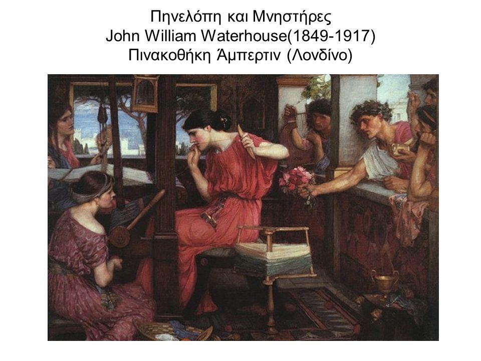 Πηνελόπη και Μνηστήρες John William Waterhouse(1849-1917) Πινακοθήκη Άμπερτιν (Λονδίνο)