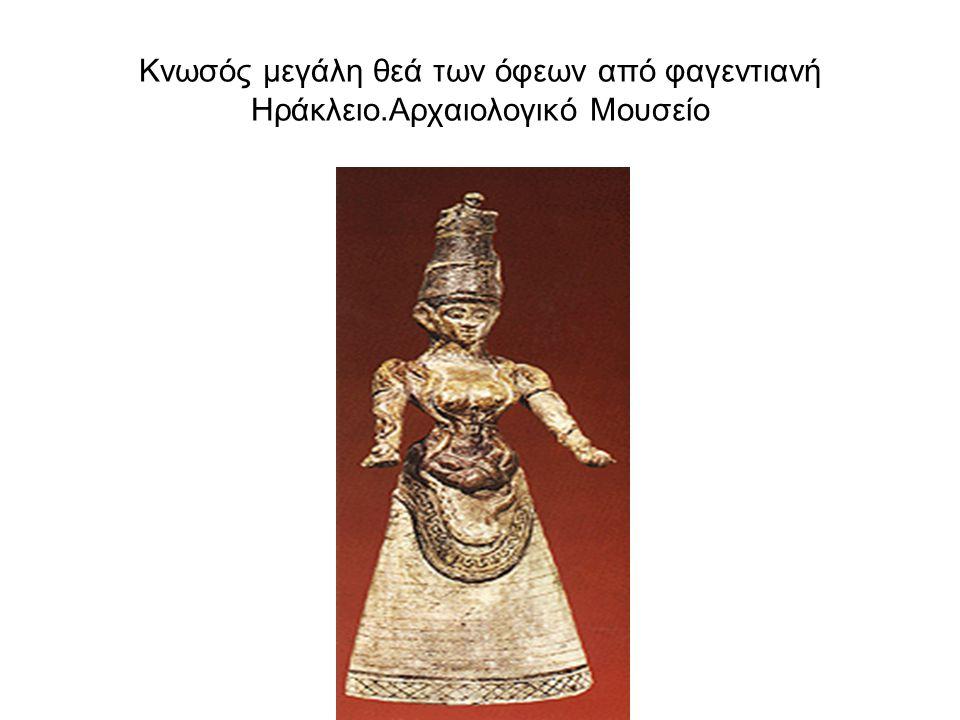 Κνωσός μεγάλη θεά των όφεων από φαγεντιανή Ηράκλειο