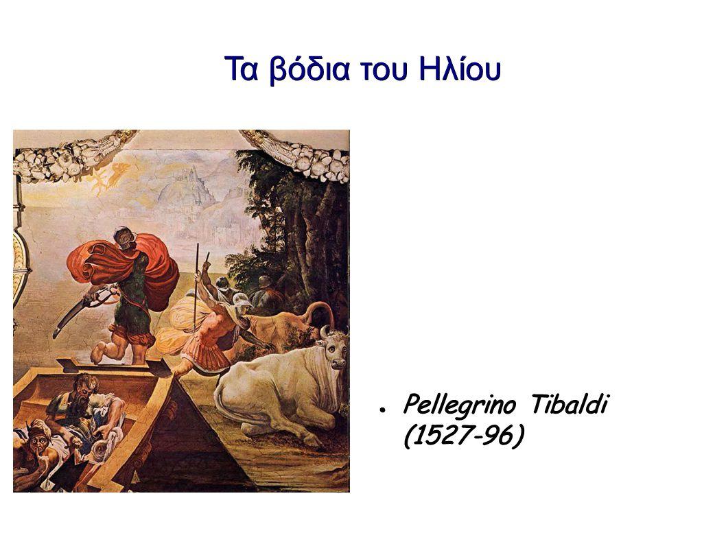 Τα βόδια του Ηλίου Pellegrino Tibaldi (1527-96)