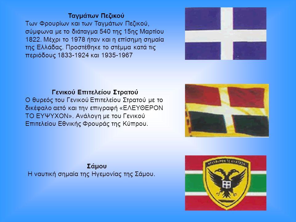Γενικού Επιτελείου Στρατού