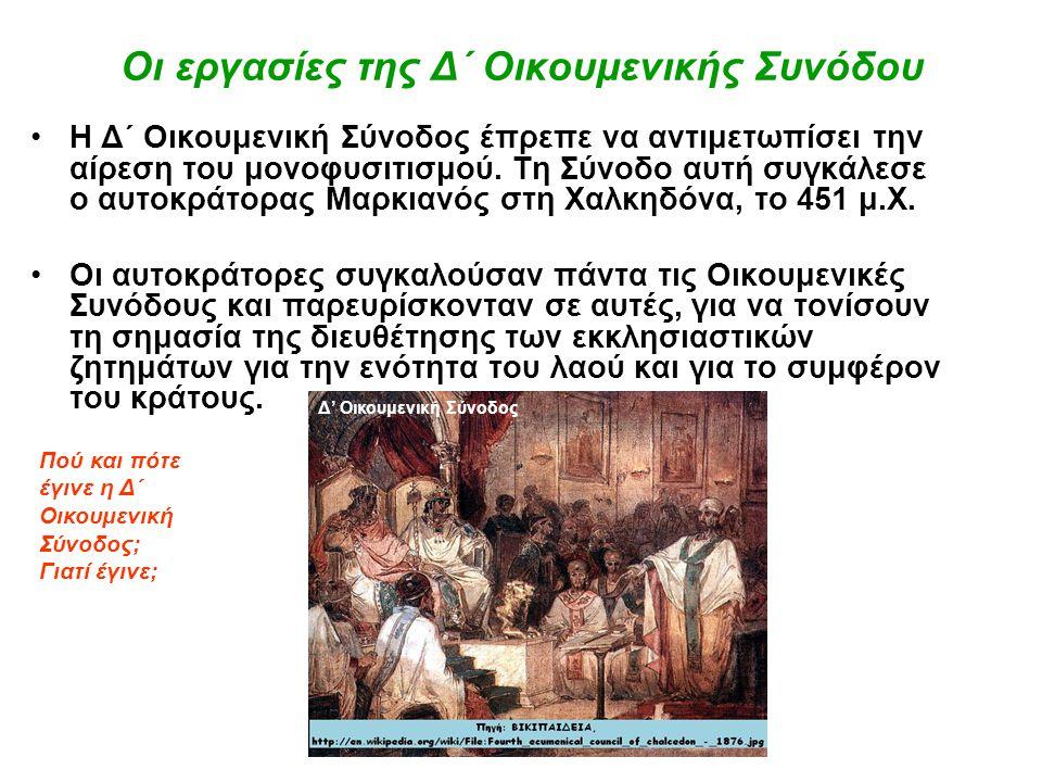 Οι εργασίες της Δ΄ Οικουμενικής Συνόδου