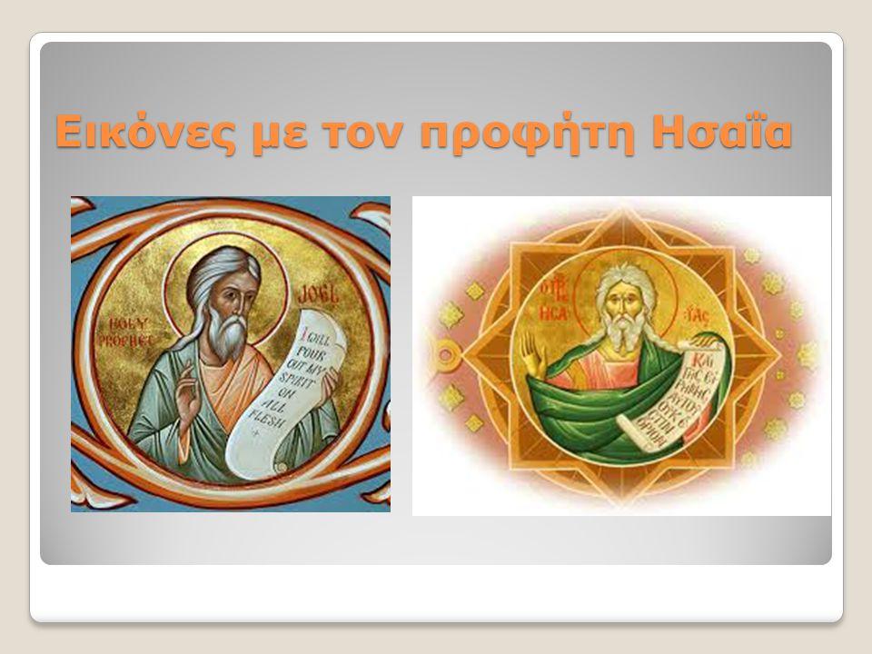 Εικόνες με τον προφήτη Ησαΐα