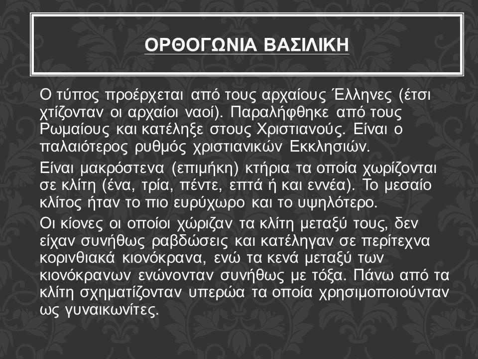 ΟΡΘΟΓΩΝΙΑ ΒΑΣΙΛΙΚΗ