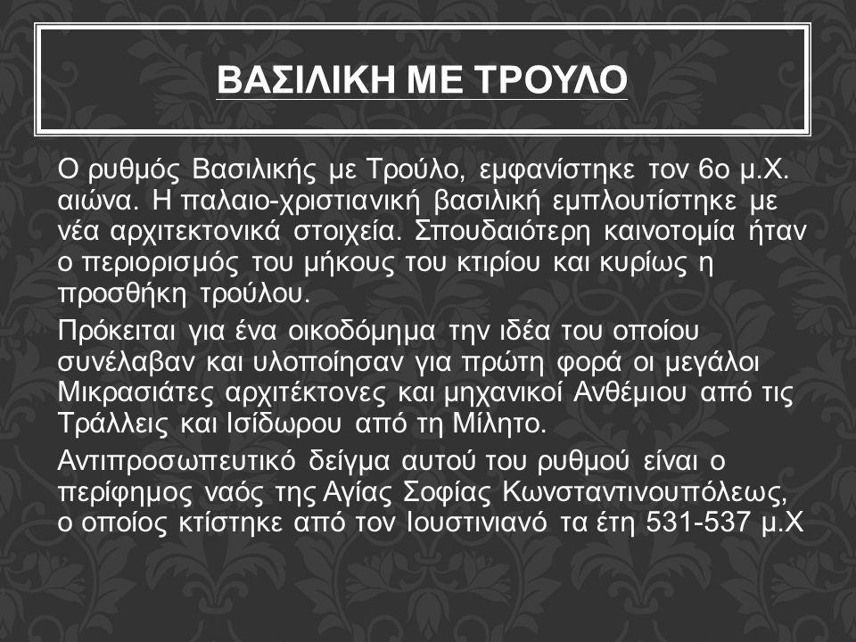 ΒΑΣΙΛΙΚΗ ΜΕ ΤΡΟΥΛΟ