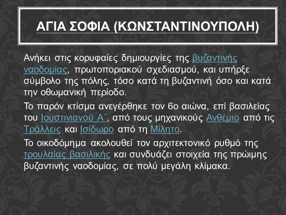 ΑΓΙΑ ΣΟΦΙΑ (ΚΩΝΣΤΑΝΤΙΝΟΥΠΟΛΗ)