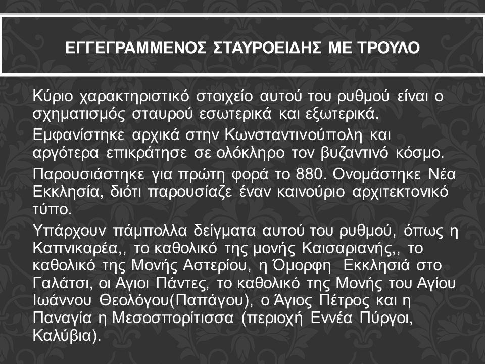 ΕΓΓΕΓΡΑΜΜΕΝΟΣ ΣΤΑΥΡΟΕΙΔΗΣ ΜΕ ΤΡΟΥΛΟ