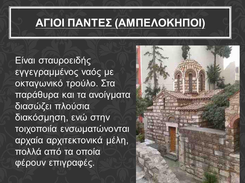ΑΓΙΟΙ ΠΑΝΤΕΣ (ΑΜΠΕΛΟΚΗΠΟΙ)