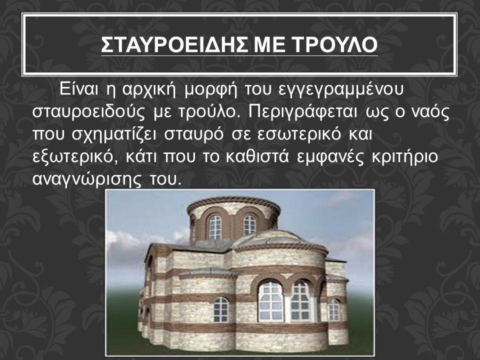 ΣΤΑΥΡΟΕΙΔΗΣ ΜΕ ΤΡΟΥΛΟ