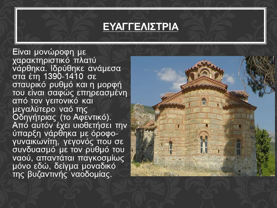 ΕΥΑΓΓΕΛΙΣΤΡΙΑ