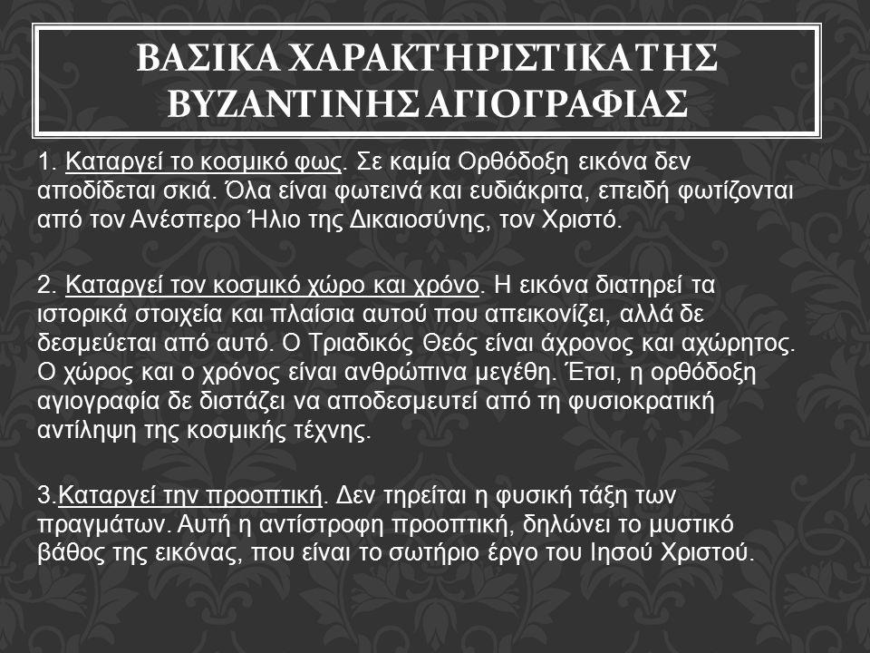 ΒΑΣΙΚΑ ΧΑΡΑΚΤΗΡΙΣΤΙΚΑ ΤΗΣ ΒΥΖΑΝΤΙΝΗΣ ΑΓΙΟΓΡΑΦΙΑΣ