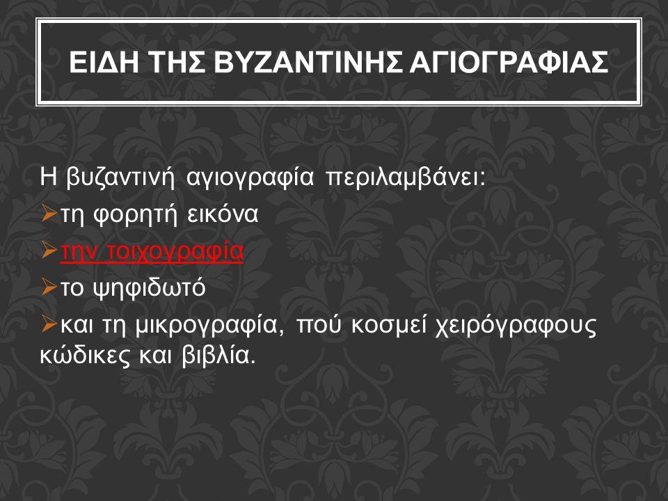ΕΙΔΗ ΤΗΣ ΒΥΖΑΝΤΙΝΗΣ ΑΓΙΟΓΡΑΦΙΑΣ