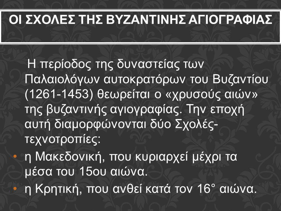 ΟΙ ΣΧΟΛΕΣ ΤΗΣ ΒΥΖΑΝΤΙΝΗΣ ΑΓΙΟΓΡΑΦΙΑΣ