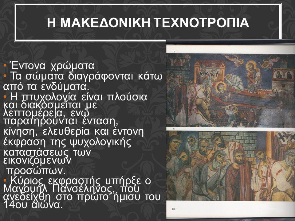 Η ΜΑΚΕΔΟΝΙΚΗ ΤΕΧΝΟΤΡΟΠΙΑ