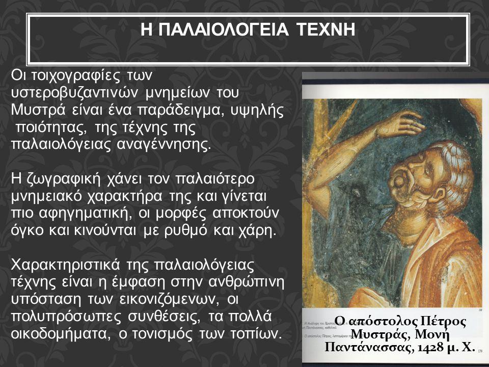 Ο απόστολος Πέτρος Μυστράς, Μονή Παντάνασσας, 1428 μ. Χ.