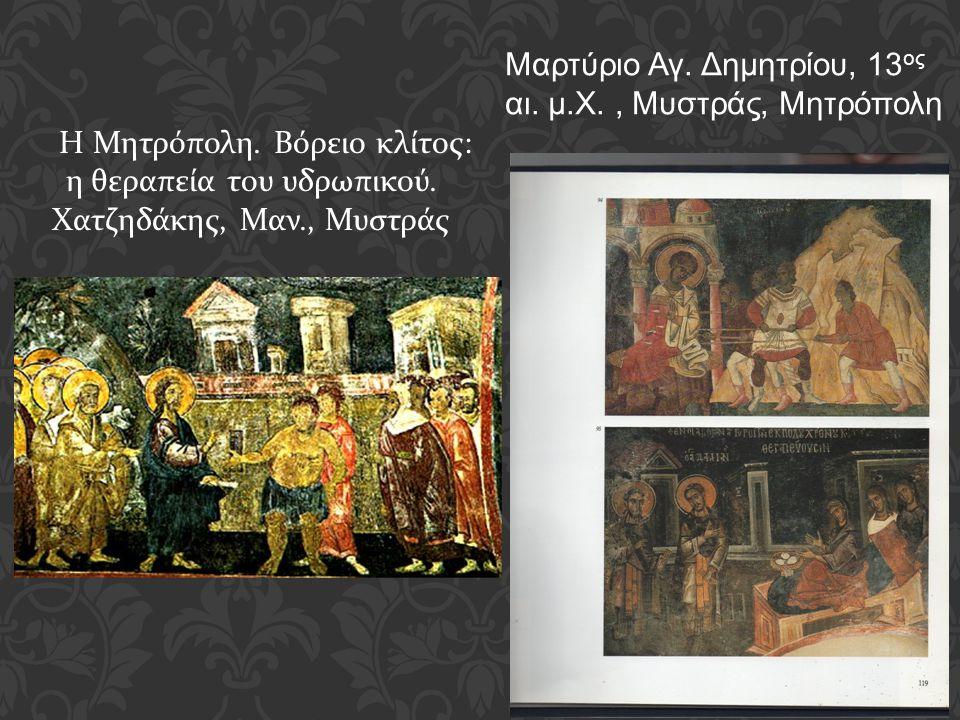 Μαρτύριο Αγ. Δημητρίου, 13ος αι. μ.Χ. , Μυστράς, Μητρόπολη