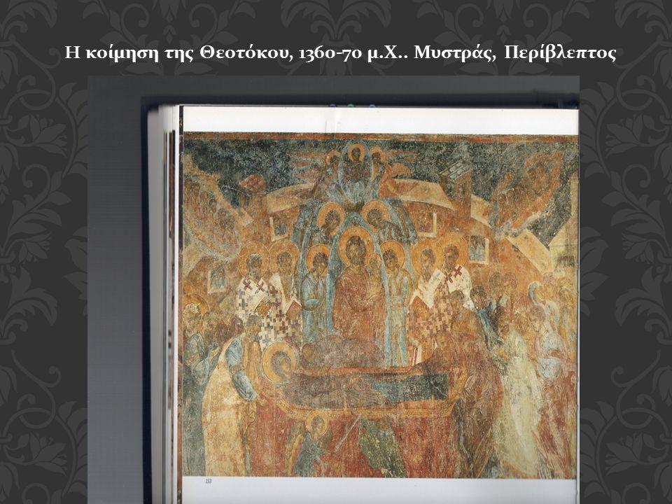 H κοίμηση της Θεοτόκου, 1360-70 μ.Χ.. Μυστράς, Περίβλεπτος