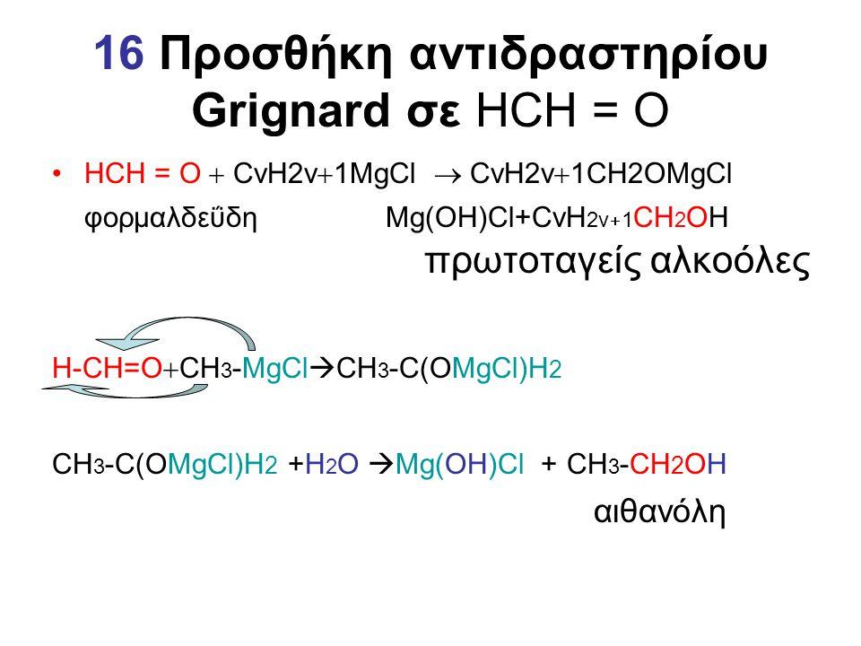16 Προσθήκη αντιδραστηρίου Grignard σε HCH = O