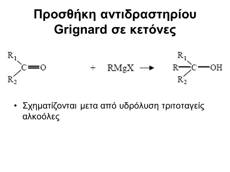 Προσθήκη αντιδραστηρίου Grignard σε κετόνες