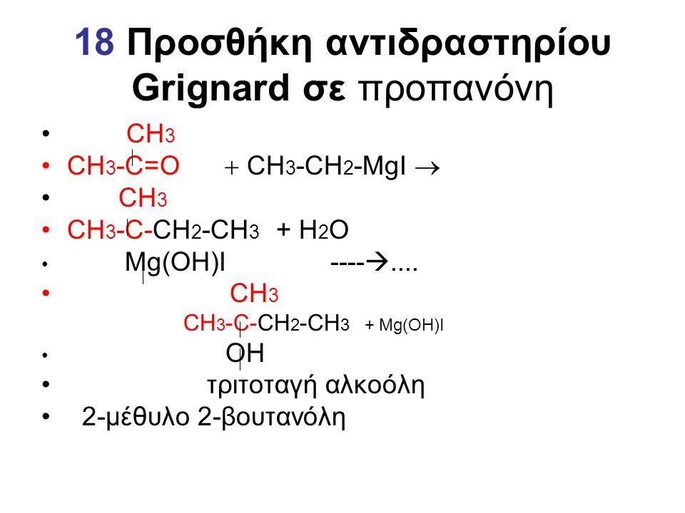 18 Προσθήκη αντιδραστηρίου Grignard σε προπανόνη