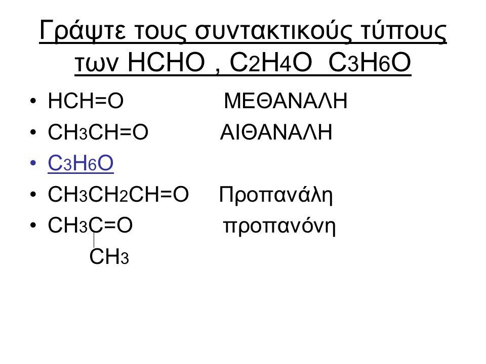 Γράψτε τους συντακτικούς τύπους των HCHO , C2H4O C3H6O