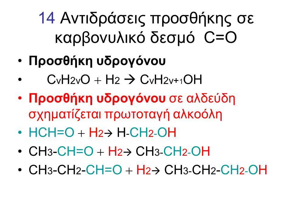 14 Αντιδράσεις προσθήκης σε καρβονυλικό δεσμό C=O