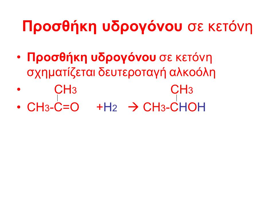 Προσθήκη υδρογόνου σε κετόνη