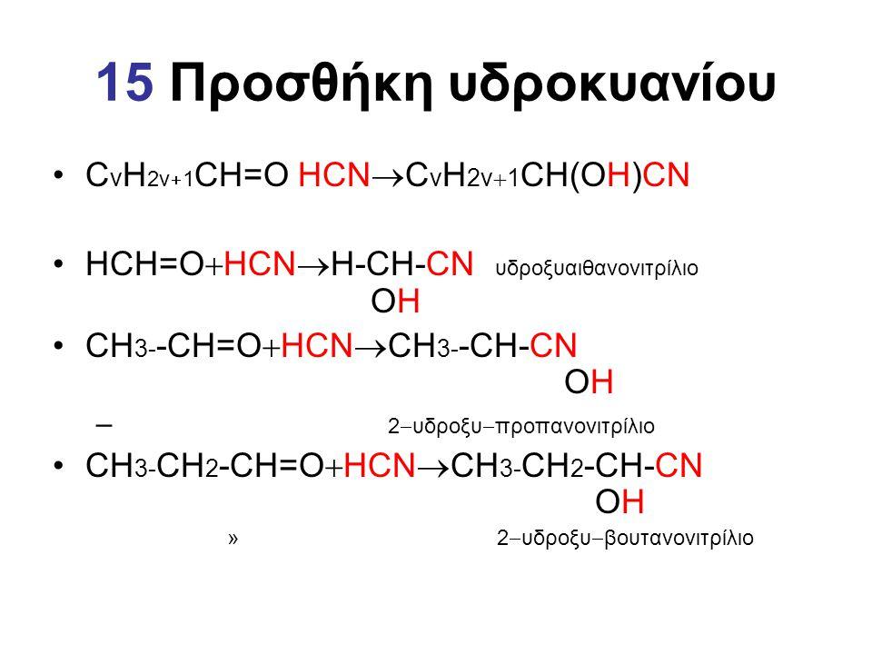 15 Προσθήκη υδροκυανίου CvH2v1CH=O HCNCvH2v1CH(OH)CN