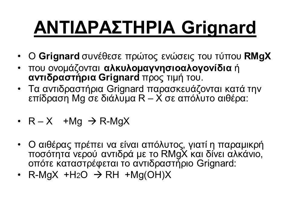 ΑΝΤΙΔΡΑΣΤΗΡΙΑ Grignard