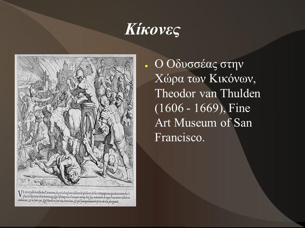 Κίκονες Ο Οδυσσέας στην Χώρα των Κικόνων, Theodor van Thulden (1606 - 1669), Fine Art Museum of San Francisco.