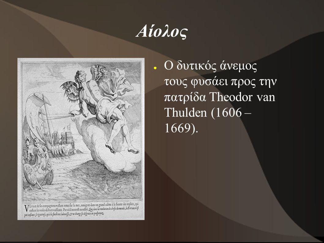 Αίολος Ο δυτικός άνεμος τους φυσάει προς την πατρίδα Theodor van Thulden (1606 – 1669).