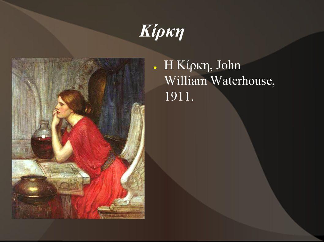 Κίρκη Η Κίρκη, John William Waterhouse, 1911.